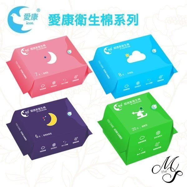 ICON 愛康 衛生棉 護墊 / 日用型 / 夜用型 / 加長型【K000797】