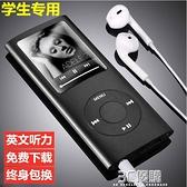 mp3隨身聽音樂播放器學生版mp4小型mp5插卡式小巧便攜式P4錄音筆 3C優購