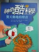【書寶二手書T1/科學_YJA】神奇酷科學9驚天動地的聲音_尼克.阿諾