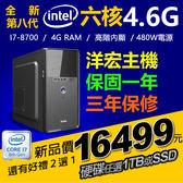 【16499元】全新第八代I7-8700高階6核12線呈4G快速SSD或1TB任選+電源480W主機模擬器可八開可刷卡有保固