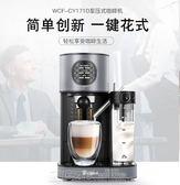 咖啡機 Whirlpool/惠而浦 WCF-CY171D咖啡機家用 全自動泵壓式意式打奶泡  DF 免運