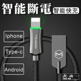 『潮段班』【VR00A307】智能斷電快速充電Iphone/Type-c/安卓閃充QC3.0數據線