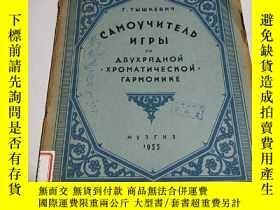 二手書博民逛書店САМОУЧИТЕЛЬ:手風琴自學法(外文)罕見不好Y21282