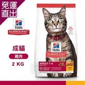 Hills 希爾思 603820 成貓 雞肉特調 2KG 寵物 貓飼料 送贈品【免運直出】