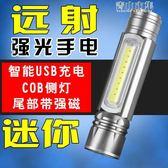 強光迷你小手電筒微型led氙氣燈5000遠射多功能便攜usb可充電超亮 青山市集