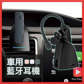 磁吸車載藍牙耳機  R6100T【NCC認證】【G93】車用藍牙 單手操控 專業DSP降噪 台灣晶片
