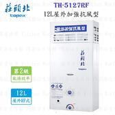 【PK廚浴生活館】高雄莊頭北 TH-5127RF 12L 加強抗風型安全熱水器(另有10L) ☆ TH-5127 實體店面 可刷卡