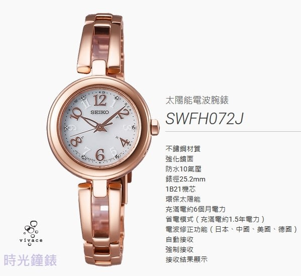 SEIKO 精工女錶 電波錶 1B21-0AC0G SWFH072J 免運/26mm