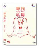 【停看聽音響唱片】【DVD】紀錄觀點:尋找乳房