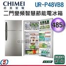 【新莊信源】485L【CHIMEI 奇美 二門變頻節能冰箱】UR-P48VB8