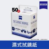 【盒裝50入】蔡司濕式拭鏡紙 光學濕式拭鏡紙 蔡司 Zeiss Lens Wipes LP1 LFK 屮Z9 U2
