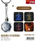 (木棉花)預購:鑰匙圈(LED燈雷雕)-進擊的巨人A款