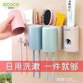 吸壁式牙膏牙刷置物架抖音牙刷架牙膏擠壓神器全自動 露露日記