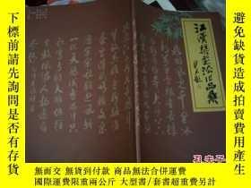 二手書博民逛書店罕見1507,【江漢琴書法作品集】(私人藏書9品)10852 江