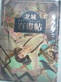 【書寶二手書T9/漫畫書_GC8】北城百畫帖_AKRU