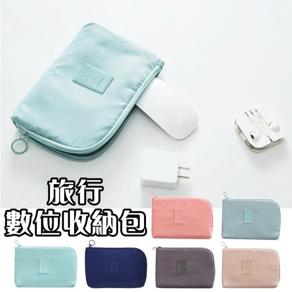 數位收納包 3C收納 數碼收納包 耳機 傳輸線 充電器 行動電源 USB 充電線 手機 滑鼠【歐妮小舖】