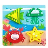 卡B 立體積木拼圖-海底動物立體積木拼圖