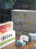 【書寶 書T4 /收藏_YKS 】POLY 保利_ 大道天成珍稀養生茗品專場_2017 12 19