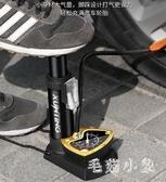 打氣泵 高壓腳踩打氣筒自行車電動車摩托車汽車家用迷你便攜腳踏式充氣泵『毛菇小象』