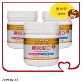 《超值組》三多膠原蛋白150g/瓶*3