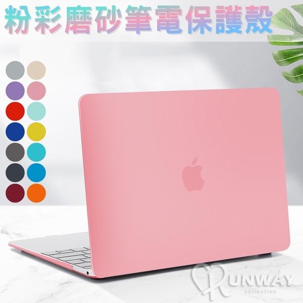 【R】粉彩磨砂筆電保護殼 Macbook air 11 13 吋 蘋果筆記型電腦 pro 13 15吋 保護殼 時尚筆電殼