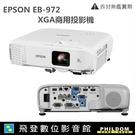 Epson EB-972 EB972 XGA 商用投影機 亮度4100流明 對比度16000 : 1 自動開機/0秒關機 送HDMI線 開發票 公司貨