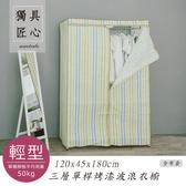 【dayneeds】輕型120x45x180三層單桿電鍍衣櫥含條紋布套
