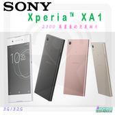 【星欣】Sony Xperia XA1(G3125) 3G/32G 5吋 八核心 2300萬畫素 0.6秒快起快拍 直購價
