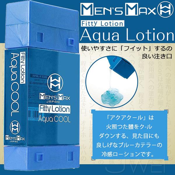 傳說情趣~日本原裝進口Mans Max.Fitty Lotion Aqua Cool 水酷涼感潤滑液 180ml
