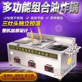 商用煤氣/燃氣關東煮機器多功能油炸鍋爐煮面爐麻辣燙機器三合一 衣櫥の秘密
