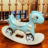兒童搖搖馬 木馬兒童搖馬寶寶玩具一周歲生日禮物搖搖車兩用搖椅【快速出貨八折下殺】