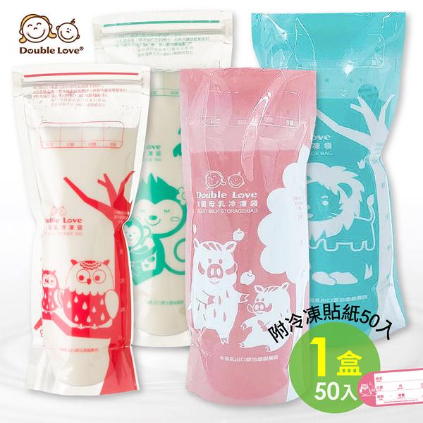 台灣製(50入/盒)母乳冷凍袋 DL母乳袋 SGS檢驗合格+滅菌 【EA0025】母嬰同室 吸乳器 擠乳器