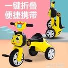 兒童三輪車腳踏車可折疊音樂燈光1-2-3-4歲自行車小孩玩具車 ATF 夏季狂歡