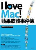 (二手書)I love Mac!蘋果軟體事件簿