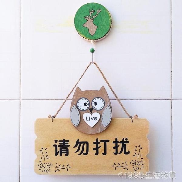 請勿打擾歐式店鋪家庭掛牌個性門牌壁飾木質創意家居裝飾品定制 1995生活雜貨