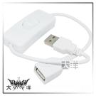 ◤大洋國際電子◢ USB2.0 A公 對 A母 延長現帶開關 約25cm DN-USB-06