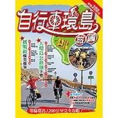 自行車環島旅圖(2014年9月)