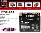 ✚久大電池❚ YUASA 機車電池 機車電瓶 YT12B-BS 適用 GT12B-4 FT12B-4 重型機車電池