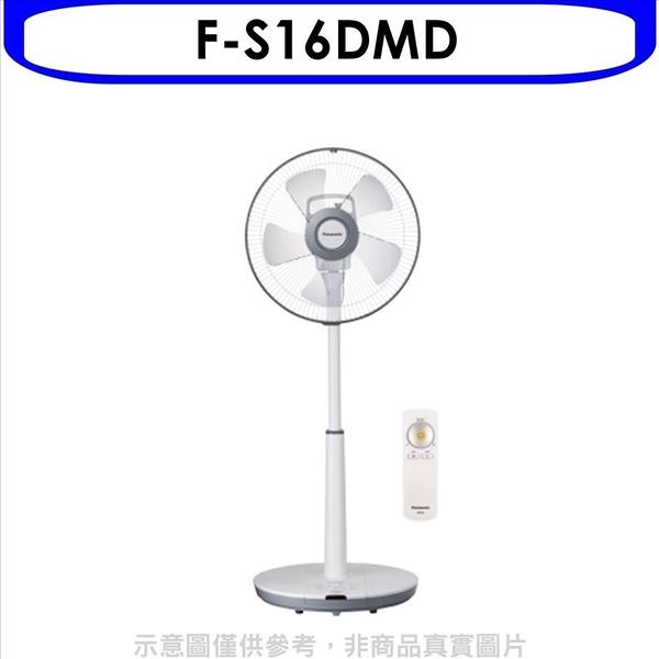 Panasonic國際牌【F-S16DMD】16吋DC電風扇 優質家電
