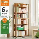 木馬人簡易書架置物架簡約現代實木多層落地兒童收納架學生書櫃YS-交換禮物