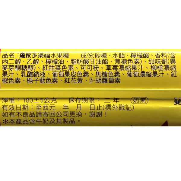台灣【森永】多樂福水果糖 180g