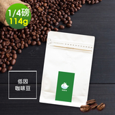 i3KOOS-質感單品豆系列-滑順甘甜-低因咖啡豆1袋(114g/袋)