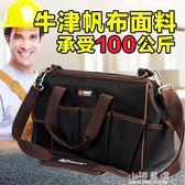 多功能家電維修工具包工具袋牛津布單肩加厚大號電工工具包CY『小淇嚴選』