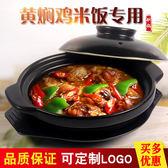 耐高溫黃焖雞米飯專用砂鍋 粉絲煲仔飯小砂鍋 炖鍋 淺鍋 商用幹燒沙鍋