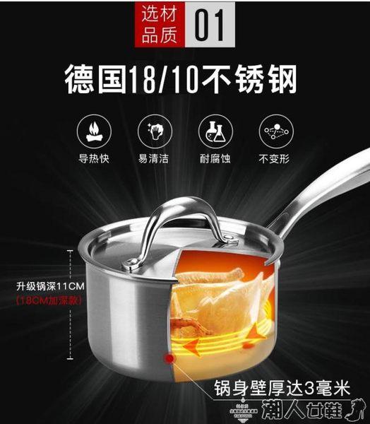 小奶鍋304不銹鋼奶鍋家用泡面不粘鍋蒸鍋小湯鍋嬰兒寶寶輔食鍋LX 【多變搭配】