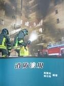 【書寶二手書T7/大學社科_WEI】消防法規(7版)_高賢松