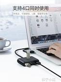 綠聯usb3.0擴展器分線器多口type-c筆記本台式電腦外接一拖四多功能接口【雙十一狂歡】