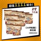 【雙11限定】大甲乾麵任選口味12袋組
