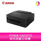 Canon 佳能 PIXMA GM2070 商用 原廠大供墨 黑白 印表機 可轉換彩色列印