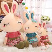可愛兔子毛絨玩具女生小白兔布娃娃玩偶抱枕兒童公仔女孩生日交換禮物【限量85折】